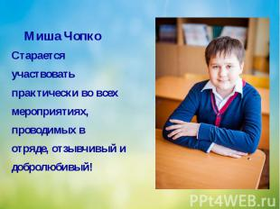 Миша Чопко Старается участвовать практически во всех мероприятиях, проводимых в