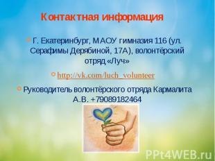 Контактная информация Г. Екатеринбург, МАОУ гимназия 116 (ул. Серафимы Дерябиной