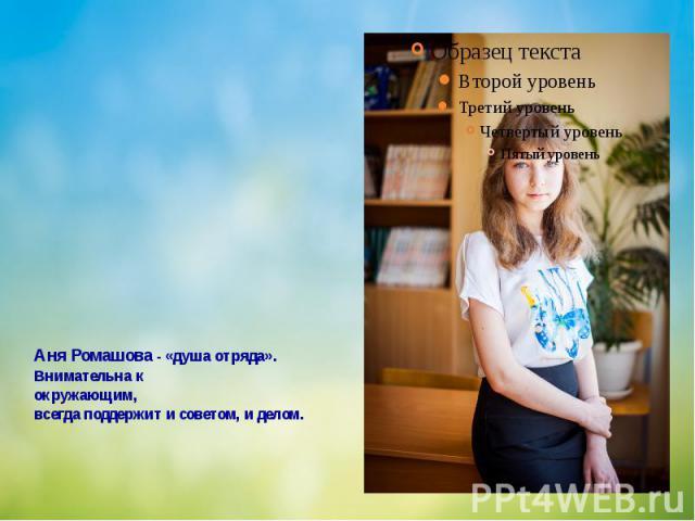 Аня Ромашова - «душа отряда». Внимательна к окружающим, всегда поддержит и советом, и делом.