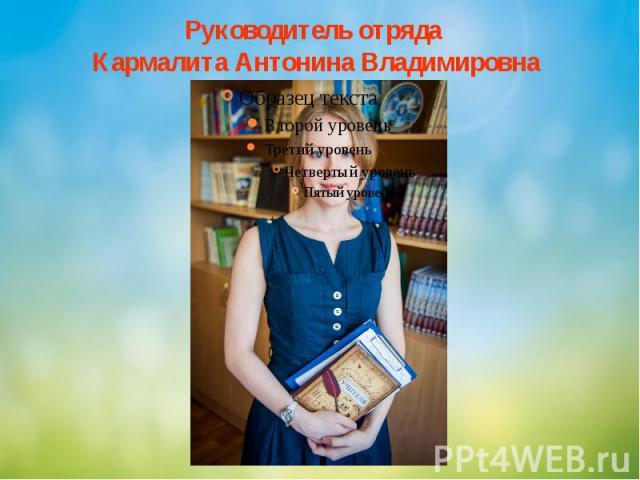Руководитель отряда Кармалита Антонина Владимировна