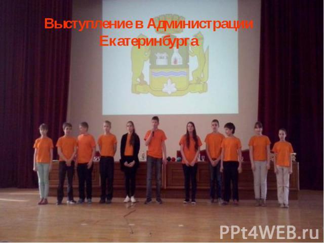 Выступление в Администрации Екатеринбурга