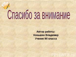 Автор работы: Автор работы: Коньшин Владимир Ученик 8б класса