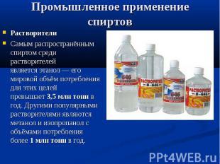 Промышленное применение спиртов Растворители Самым распространённым спиртом сред