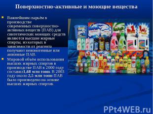 Поверхностно-активные и моющие вещества Важнейшим сырьём в производстве современ