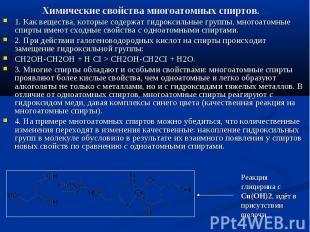Химические свойства многоатомных спиртов. 1.Как вещества, которые содержат