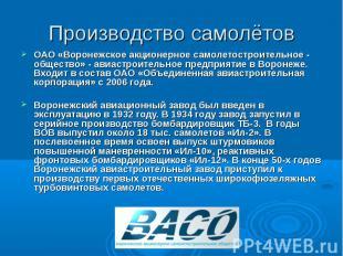 Производство самолётовОАО «Воронежское акционерное самолетостроительное - общест