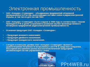Электронная промышленностьОАО «Концерн «Созвездие» - объединение предприятий обо