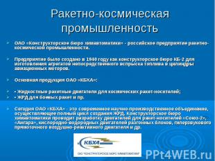 Ракетно-космическая промышленностьОАО «Конструкторское бюро химавтоматики» - рос