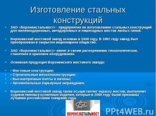 Изготовление стальных конструкцийЗАО «Воронежстальмост» - предприятие по изготов
