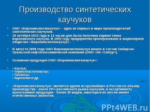 Производство синтетических каучуковОАО «Воронежсинтезкаучук» - одно из первых в