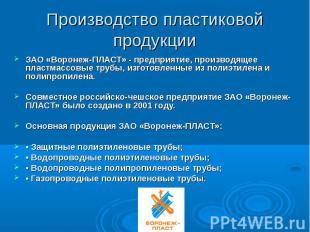 Производство пластиковой продукцииЗАО «Воронеж-ПЛАСТ» - предприятие, производяще