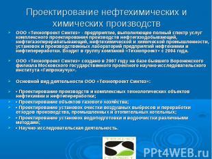 Проектирование нефтехимических и химических производствООО «Технопроект Синтез»