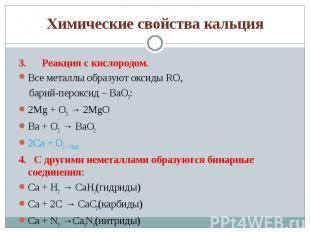 3. Реакция с кислородом. 3.&nbsp