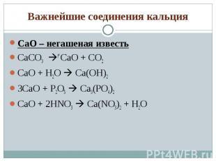 CaO – негашеная известь CaO – негашеная известь CaCO3 t° CaO + CO2 CaO + H