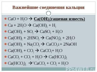 CaO + H2O Ca(OH)2(гашеная известь) CaO + H2O Ca(OH)2(гашеная известь) Ca + 2H2O