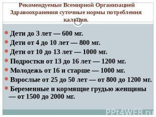 Дети до 3 лет — 600 мг. Дети до 3 лет — 600 мг. Дети от 4 до 10 лет — 800 мг. Де