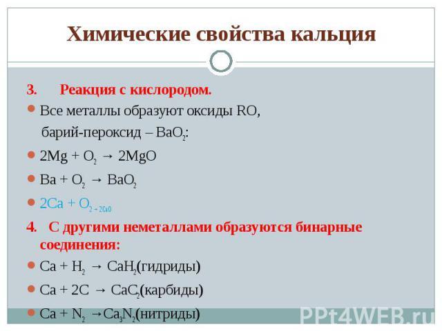 3. Реакция с кислородом. 3. Реакция с кислородом. Все металлы образуют оксиды RO, барий-пероксид – BaO2: 2Mg + O2 → 2MgO Ba + O2 → BaO2 2Ca + O2 → 2CaO 4. С другими неметаллами образу…