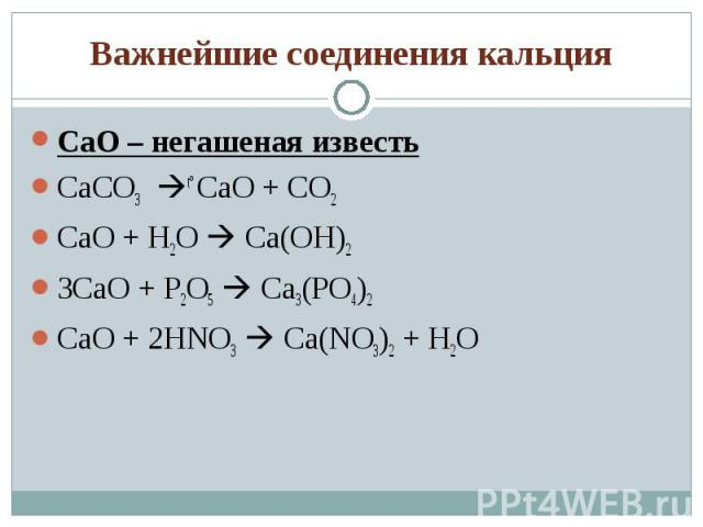 CaO – негашеная известь CaO – негашеная известь CaCO3 t° CaO + CO2 CaO + H2O Ca(OH)2 3CaO + P2O5 Ca3(PO4)2 CaO + 2HNO3 Ca(NO3)2 + H2O