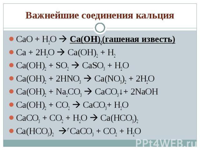 CaO + H2O Ca(OH)2(гашеная известь) CaO + H2O Ca(OH)2(гашеная известь) Ca + 2H2O Ca(OH)2 + H2 Ca(OH)2 + SO2 CaSO3 + H2O Ca(OH)2 + 2HNO3 Ca(NO3)2 + 2H2O Ca(OH)2 + Na2CO3 CaCO3↓+ 2NaOH Ca(OH)2 + CO2 CaCO3+ H2O CaCO3 + CO2 + H2O Сa(HCO3)2 Сa(HCO3)…