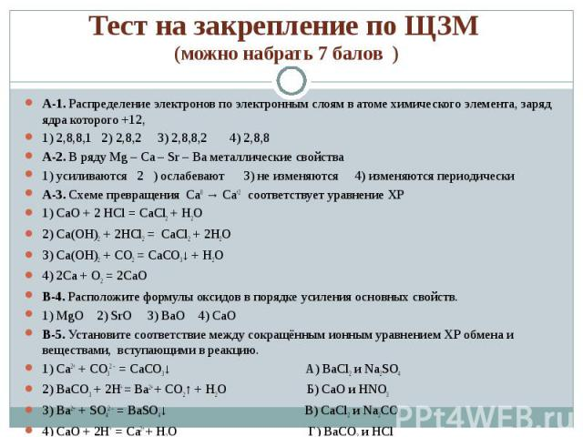 А-1. Распределение электронов по электронным слоям в атоме химического элемента, заряд ядра которого +12, А-1. Распределение электронов по электронным слоям в атоме химического элемента, заряд ядра которого +12, 1) 2,8,8,1 2) 2,8,2 3) 2,8,8,2 4) 2,8…