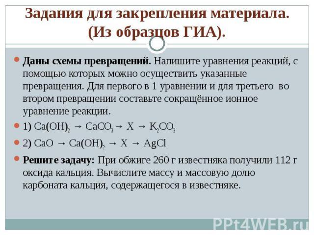 Даны схемы превращений. Напишите уравнения реакций, с помощью которых можно осуществить указанные превращения. Для первого в 1 уравнении и для третьего во втором превращении составьте сокращённое ионное уравнение реакции. Даны схемы превращений. Нап…