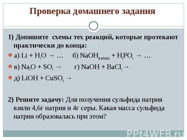 1) Допишите схемы тех реакций, которые протекают практически до конца: 1) Допишите схемы тех реакций, которые протекают практически до конца: а) Li + H2O → … б) NaOH(в избытке) + H3PO4 → … в) Na2O + SO2 → г) NaOH + BaCl2→ д) LiOH + CuSO4 → 2) Решите…