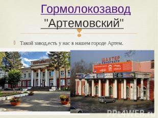 """Гормолокозавод """"Артемовский"""" Такой завод,есть у нас в нашем городе Арт"""