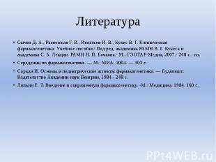 Литература Сычев Д. А., Раменская Г. В., Игнатьев И. В., Кукес В.Г.К