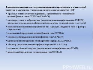 Фармакогенетические тесты, рекомендованные к применению в клинической практике в