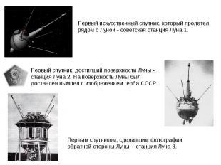 Первый спутник, достигший поверхности Луны - станция Луна 2. На поверхность Луны