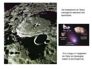 На поверхности Луны находится множество кратеров.