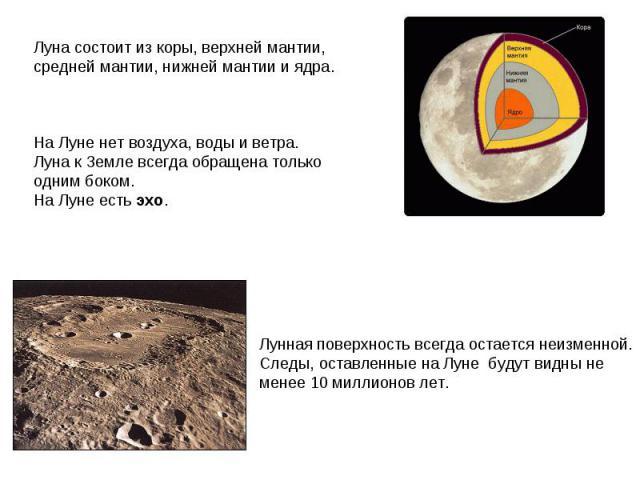 На Луне нет воздуха, воды и ветра.Луна к Земле всегда обращена только одним боком.На Луне есть эхо.