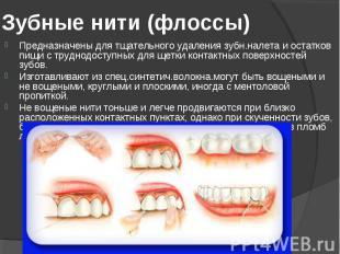 Предназначены для тщательного удаления зубн.налета и остатков пищи с труднодосту