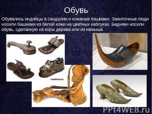 Обувь Обувались индийцы в сандалии и кожаные башмаки. Зажиточные люди носили баш