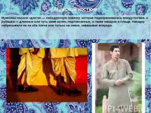 Мужской костюм Мужчины носили «дхоти» — набедренную повязку, которая подворачива