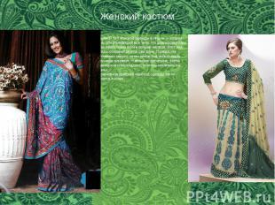 Женский костюм Основной тип женской одежды в Индии — «сари», ткань, обертывающая