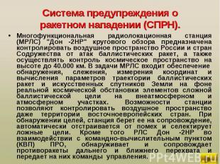 """Многофункциональная радиолокационная станция (МРЛС) """"Дон -2НР"""" кругово"""
