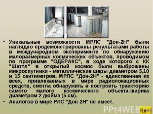 """Уникальные возможности МРЛС """"Дон-2Н"""" были наглядно продемонстрированы"""