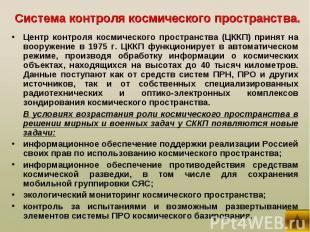 Центр контроля космического пространства (ЦККП) принят на вооружение в 1975 г. Ц