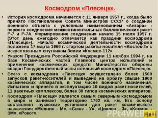 История космодрома начинается с 11 января 1957 г., когда было принято Постановле