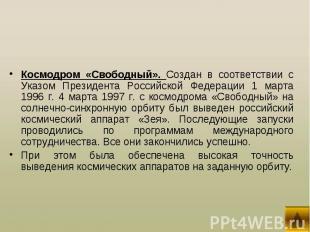 Космодром «Свободный». Создан в соответствии с Указом Президента Российской Феде