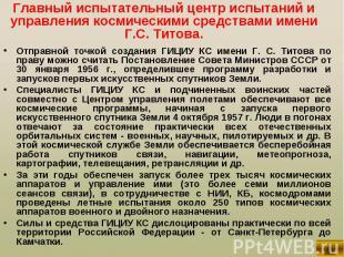 Отправной точкой создания ГИЦИУ КС имени Г. С. Титова по праву можно считать Пос