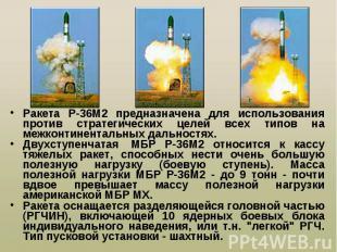 Ракета Р-36М2 предназначена для использования против стратегических целей всех т