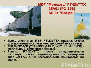 Трехступенчатая МБР РТ-23УТТХ предназначена для поражения стратегических целей в