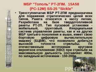 Трехступенчатая МБР РТ-2ПМ предназначена для поражения стратегических целей всех