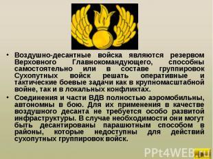 Воздушно-десантные войска являются резервом Верховного Главнокомандующего, спосо
