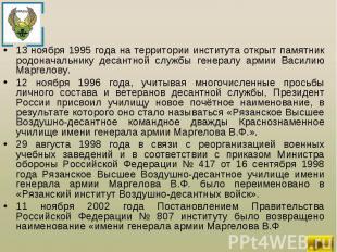 13 ноября 1995 года на территории института открыт памятник родоначальнику десан