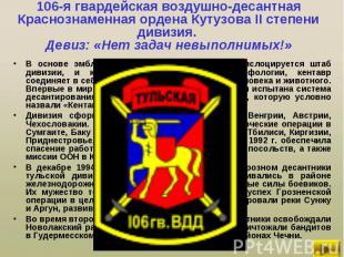 В основе эмблемы - герб города Тулы, где дислоцируется штаб дивизии, и кентавр: