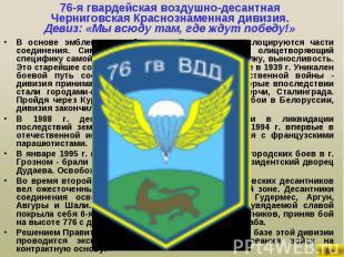 В основе эмблемы - герб города Пскова, где дислоцируются части соединения. Симво