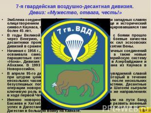 Эмблема соединения - зубр, считавшийся в мифологии западных славян олицетворение